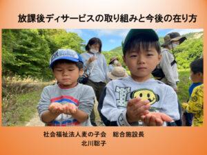 北川総合施設長 資料表紙